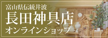 長田神具店オンラインショップ